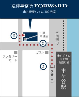 一番便利な、東京メトロ「市ケ谷駅」5番出口からの道順