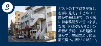 ガストのT字路を左折し右手に見えますビル(1階が中華料理店)の3階に弊事務所がございます。なお「FORWARD」の看板の手前にある階段は登らず、左図のように正面玄関へお回りください。